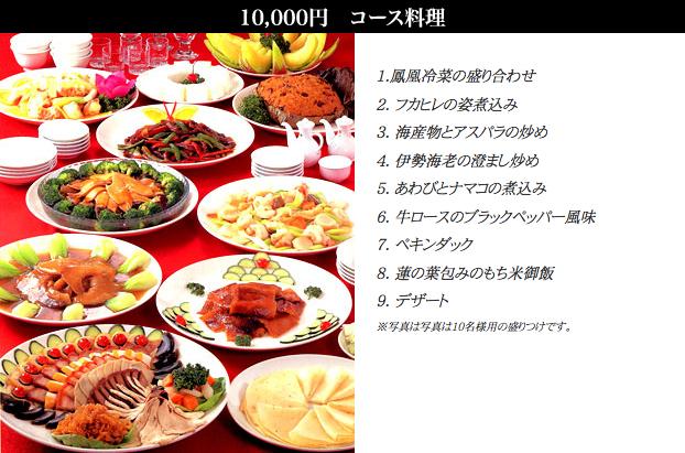 🔍¥10,000コース /お一人様(税別)