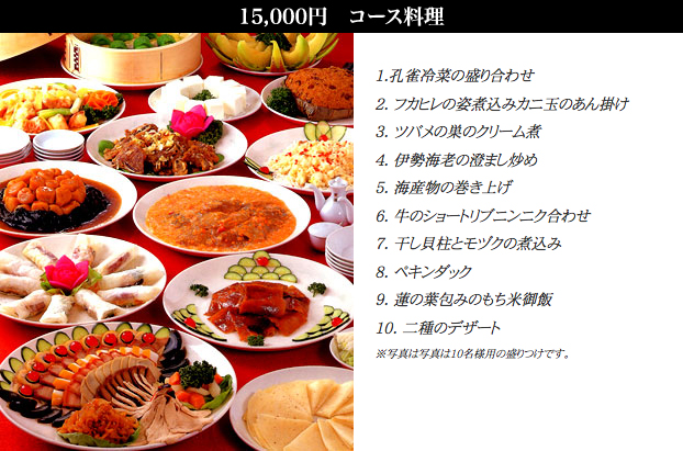 🔍¥15,000コース /お一人様(税別)