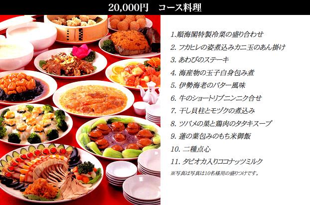 🔍¥20,000コース /お一人様(税別)