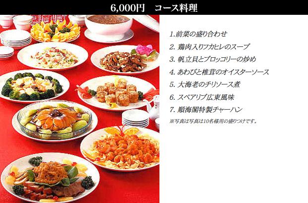🔍¥6,000コース /お一人様(税別)