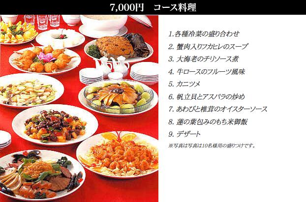 🔍¥7,000コース /お一人様(税別)